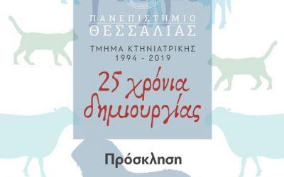 1994-2019: 25 χρόνια λειτουργίας…25 χρόνια δημιουργίας!