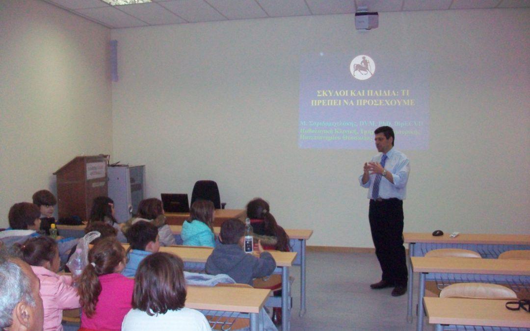 Εκπαιδευτική Επίσκεψη Δημοτικού Σχολείου Αρτεσιανού Καρδίτσας
