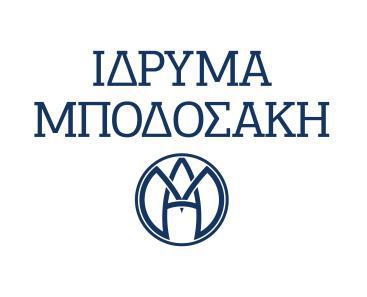 Βραβείο Βιοϊατρικών Επιστημών από το Ίδρυμα Μποδοσάκη στον Καθ. Γεώργιο Κοντοπίδη