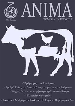 Δημοσιεύτηκε το νέο τεύχος ANIMA