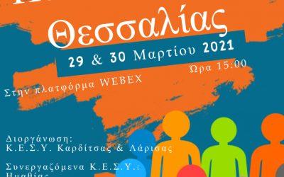Παρουσίαση του Τμήματός μας στη Διαδικτυακή Ενημερωτική Εκδήλωση για μαθητές και μαθήτριες Γ΄ Λυκείου με θέμα: «Σπουδά…ζω στο Πανεπιστήμιο Θεσσαλίας»